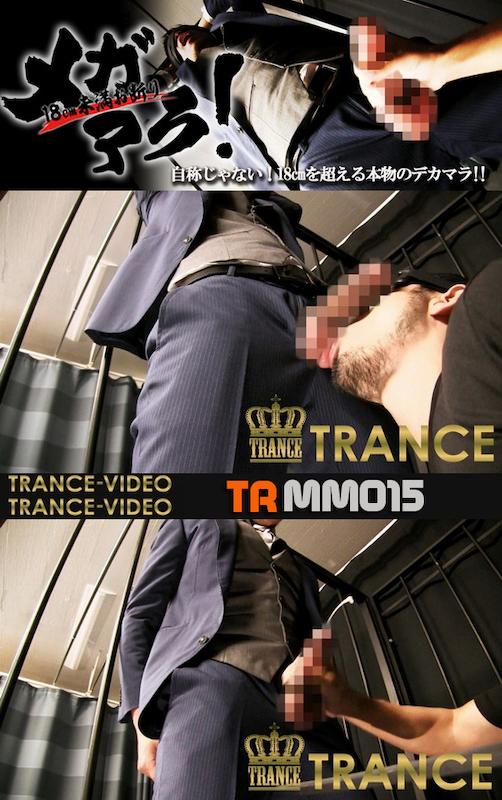 HUNK CHANNEL – TR-MM015 – メガマラ! part15 (HD)