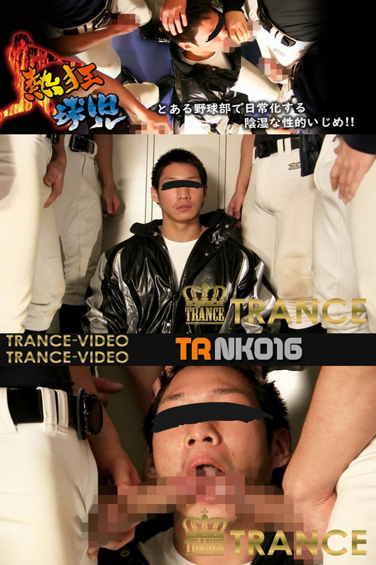 HUNK CHANNEL – TR-NK016 – 熱狂球児 part16