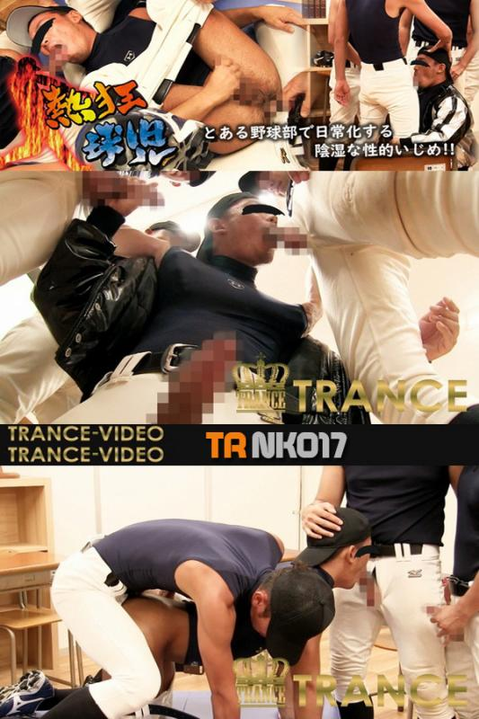 HUNK CHANNEL – TR-NK017 – 熱狂球児 part17