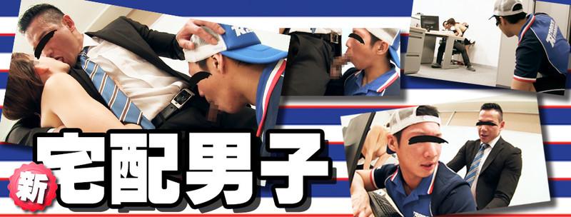 HUNK CHANNEL – TR-TD007 – 新・宅配男子 part7