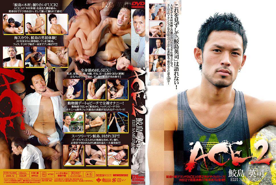 COAT WEST – ACE.2 鮫島英司 (Eiji Samejima)