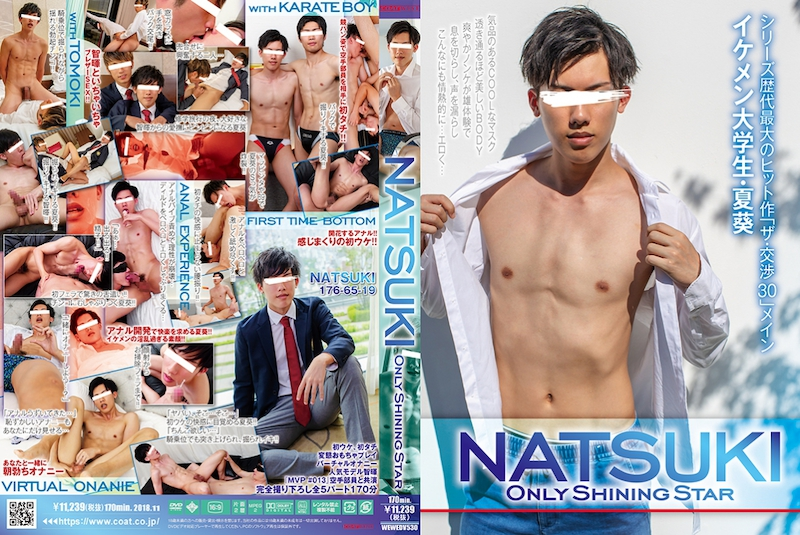 COAT WEST – ONLY SHINING STAR NATSUKI