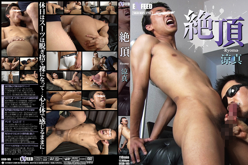 EXFEED – 絶頂 涼真 -Ryoma-