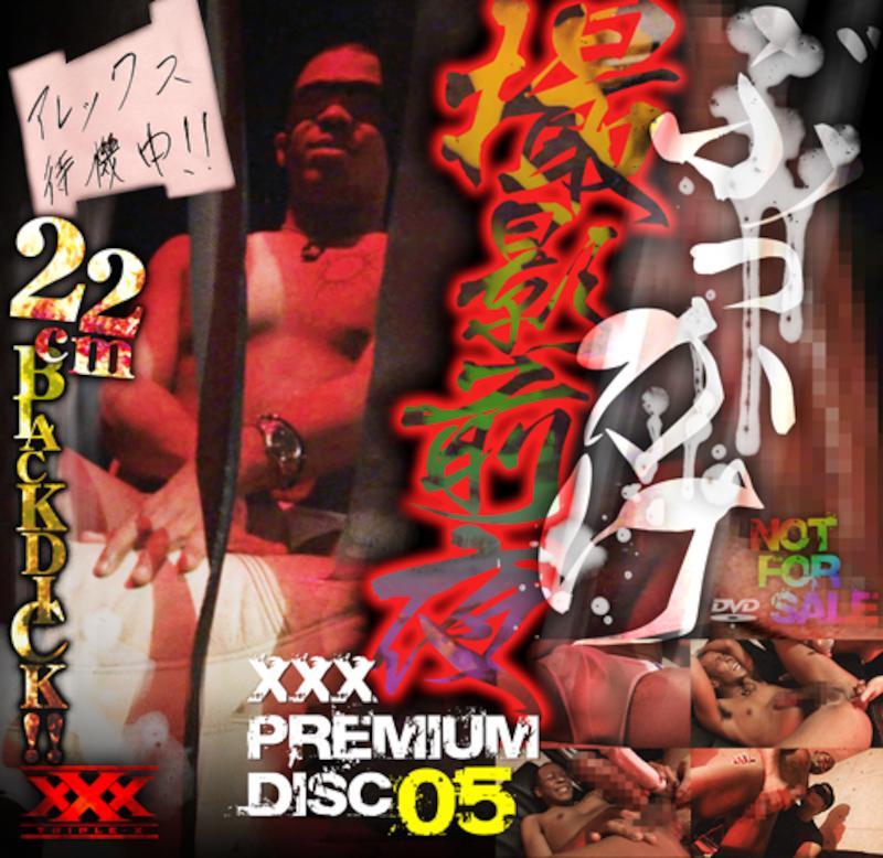 KO – XXX PREMIUM DISC 05 – ぶっかけ撮影前夜