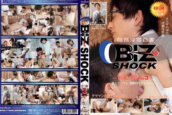 Zeebra Creations – BIZ SHOCK 3rd ~出張淫泊編 3~ AXIS PICTURES