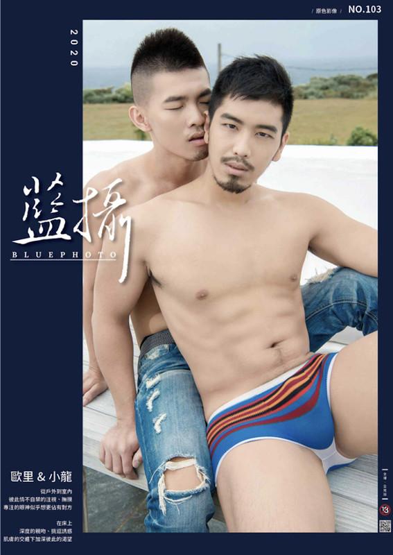Blue Photo No.103