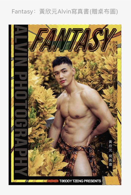 Fantasy – Alvin Photography