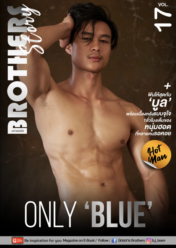 Brothers Story Vol.17 – Blue