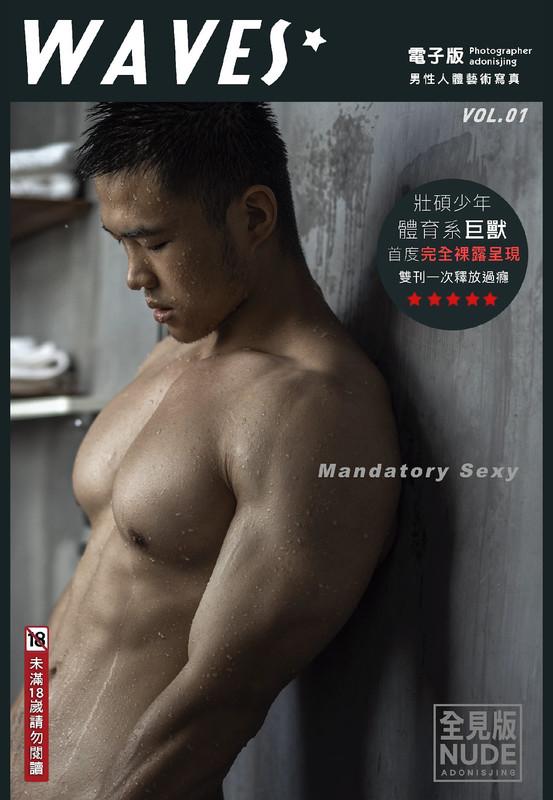 Waves 01 – Mandatory Sexy