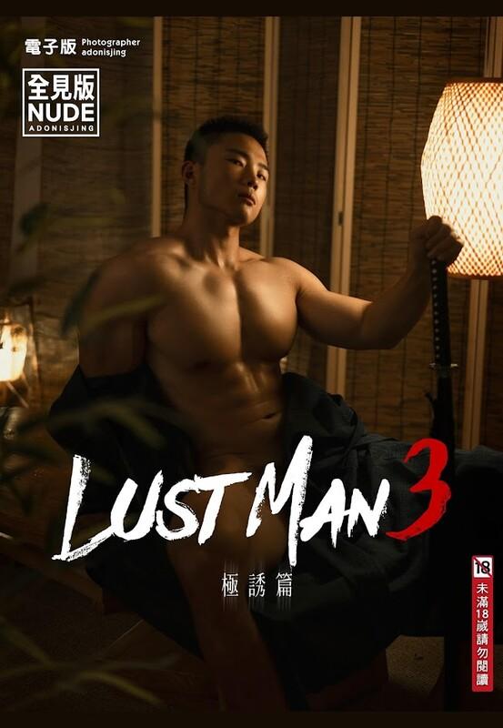 Lust Man 03-A