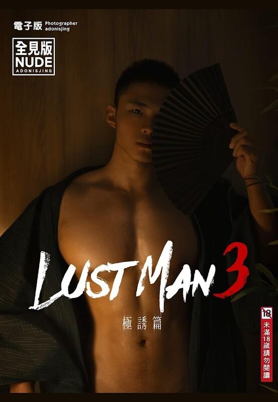 Lust Man 03-B