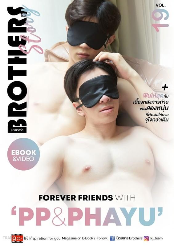 Brothers Story Vol 19 – PP & PHAYU [Ebook+ 3 videos]