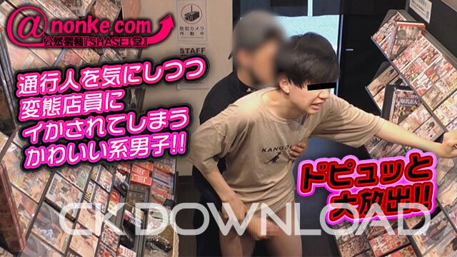 CK-Download – AN-00173 – [公然猥褻『SHASEI堂』]【第十二弾】通行人を気にしつつ変態店員にイかされてしまうかわいい系男子!!ドピュッと大放出!!