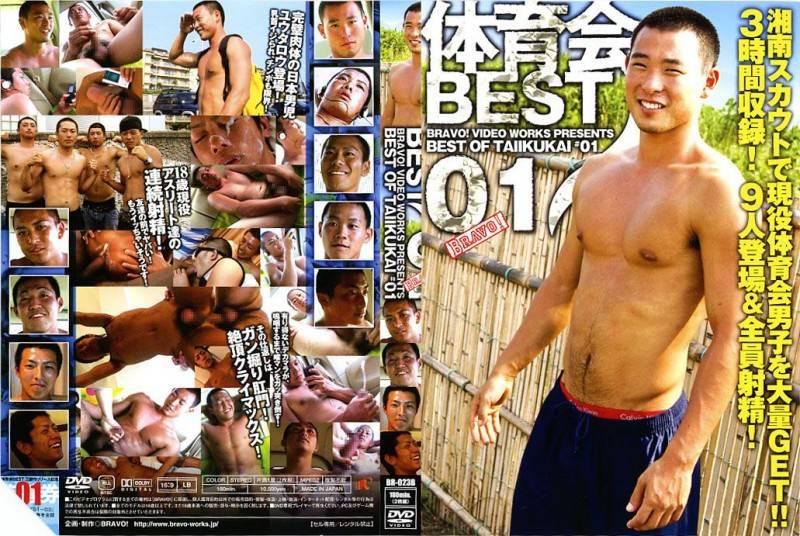BRAVO! – 体育会 Best 01 (Athletes Best 01)