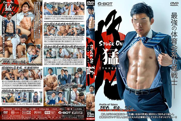 G-BOT – STUCK ON 猛 -TAKERU-