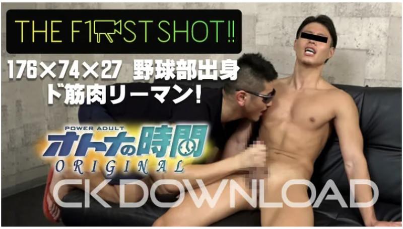 CK-Download – ORCOPA001 – [オトナの時間ORIGINAL]176×74×27 野球部出身ド筋肉リーマン! THE FIRST SHOT!!