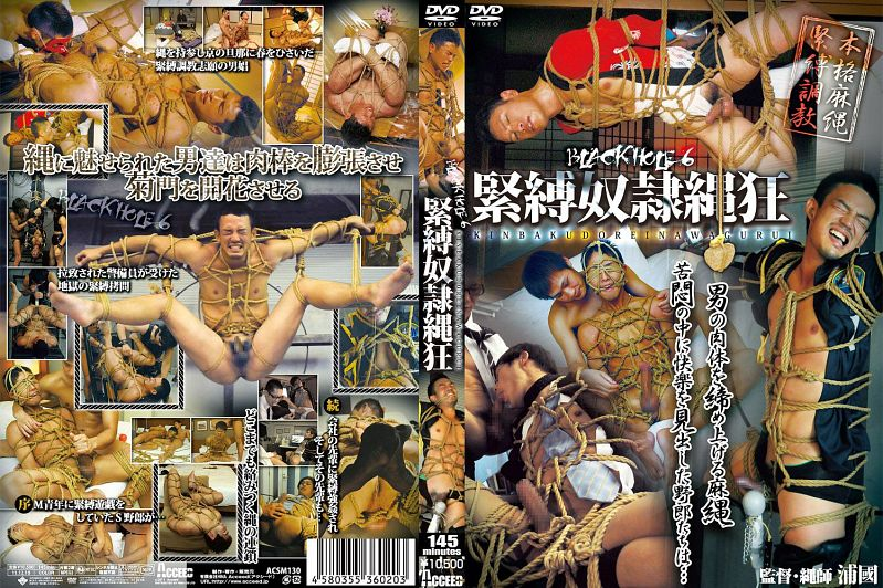 Acceed – BLACK HOLE 6 緊縛奴隷縄狂 (Bound Slaves Rope Mania)