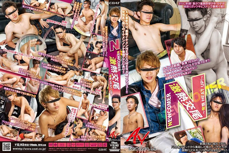 COAT – ANOTHER VERSION 66 – NEWCOMER激熱交尾 ~発情HEAT UP!~