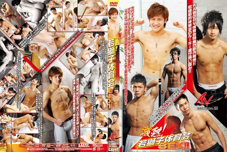 COAT – ANOTHER VERSION 52 『激熱!若獅子体育会SEX!』 (Ultra Hot! Young Lion Athletes Sex!!)