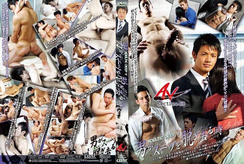 COAT – ANOTHER VERSION 53 『ADULTIC DEEP V ~男がスーツを脱ぎ去る時~』 (When Men Take Off Their Suits)