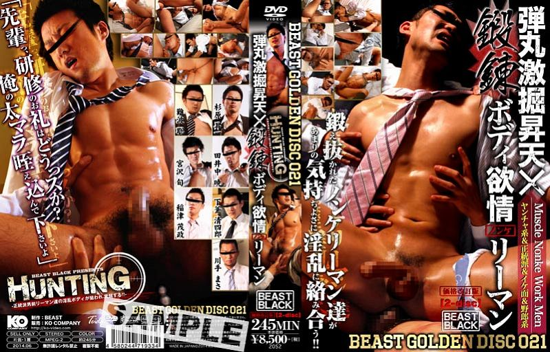 BEAST – BEAST GOLDEN DISC 021 -弾丸激掘昇天×鍛錬ボディ欲情ノンケリーマン & HUNTING-