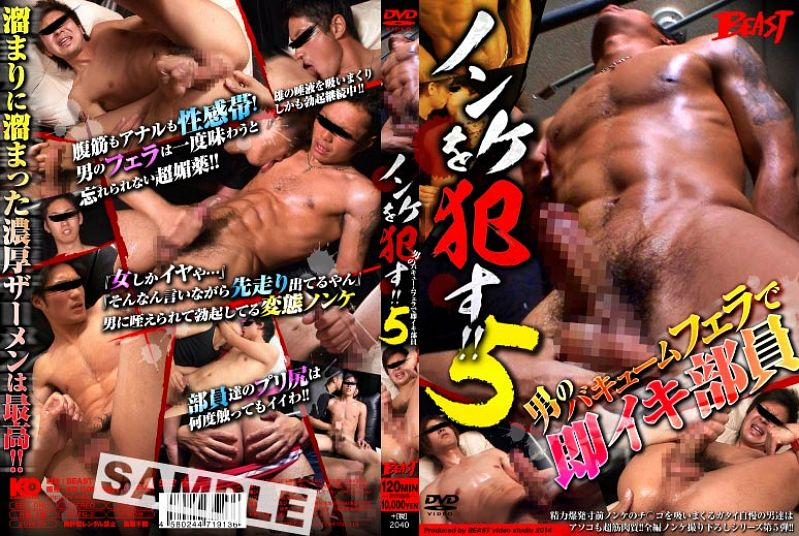 BEAST – ノンケを犯す!!5 (Fuck Straight Machos! 5)