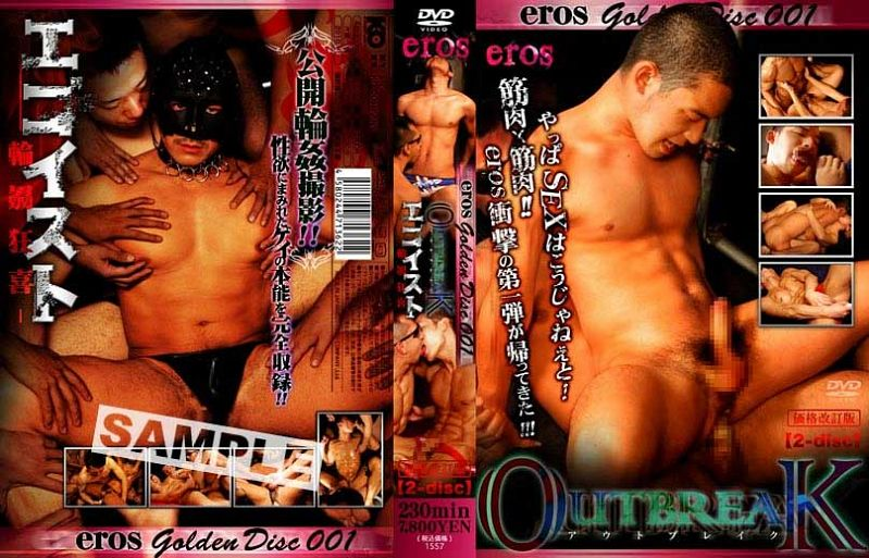 eros – eros GOLDEN DISC 002 -OUTBREAK & エゴイスト-(DVD2枚組)