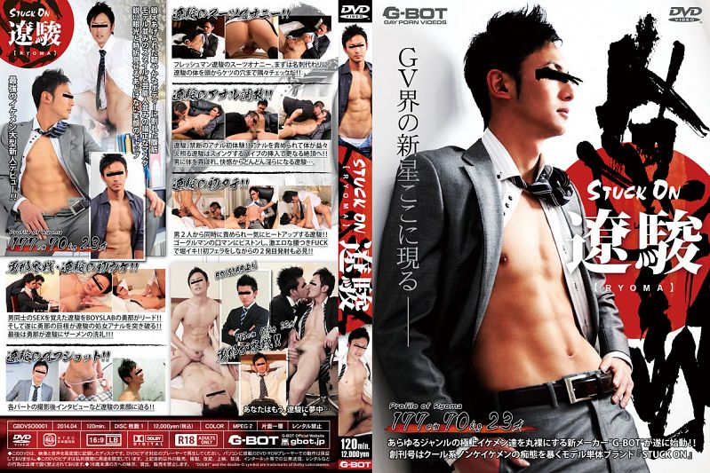 G-BOT – STUCK ON 遼駿-RYOMA-