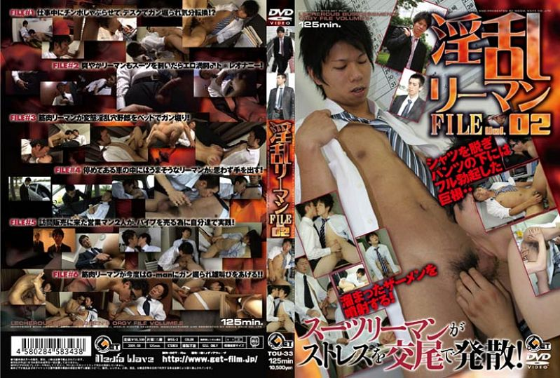 Get film – 淫乱リーマンFILE vol.02 (Lewd Salarymen File 2)