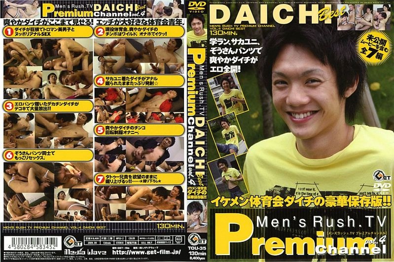Get film – Premium Channel Vol.04 DAICHI Best