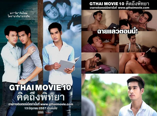 GTHAI MOVIE 10 – Miss U Pittaya
