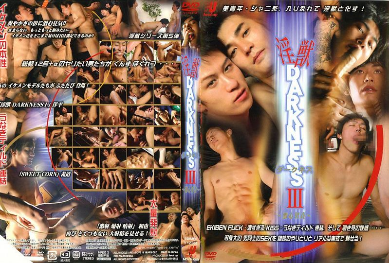 Heat Up – 淫獣 DARKNESS III ~激心男責~(Lewd Beasts Darkness 3 – Exciting Men Stuff)