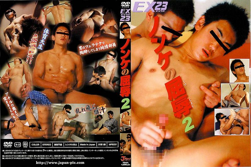 JAPAN PICTURES – EX23 ノンケの屈辱2(Straights' Humiliation 2)