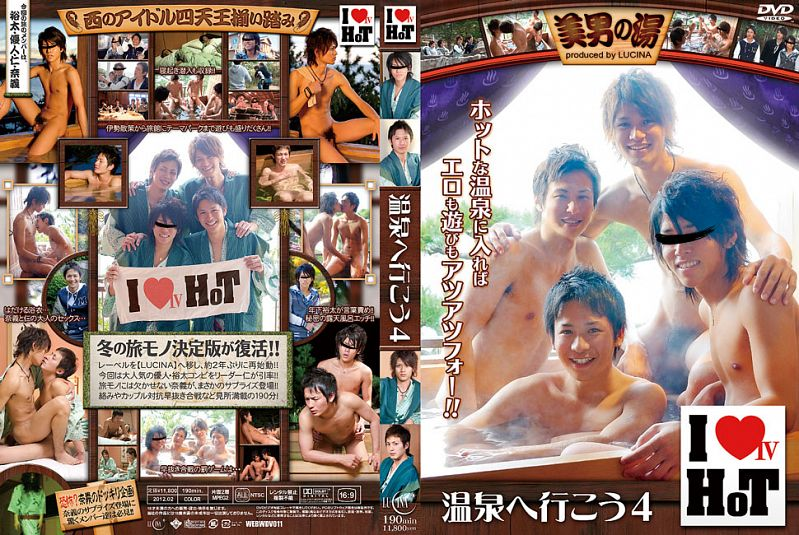 COAT WEST – I LOVE HOT 4 ~温泉へ行こう 4~ ( A Trip to the Hot Springs 4)