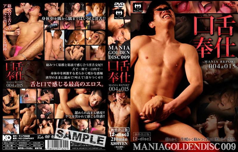Mania Club – MANIA GOLDEN DISC 009-口舌奉仕004&015- (DVD2枚組)