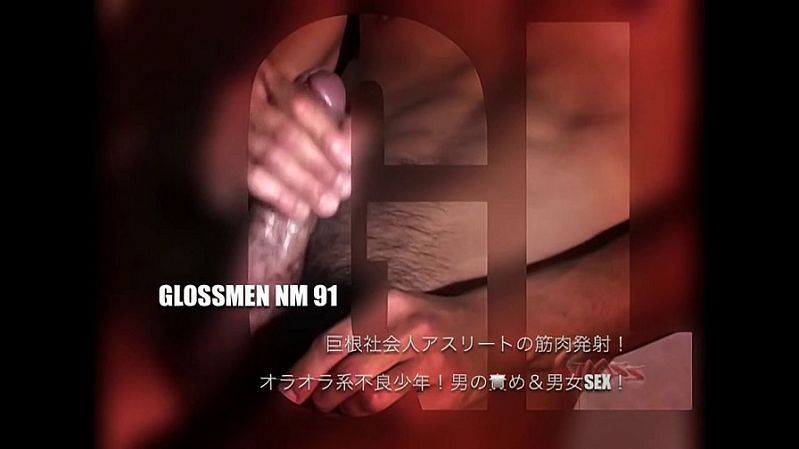 JAPAN PICTURES – GLOSSMEN NM91 [no mask]