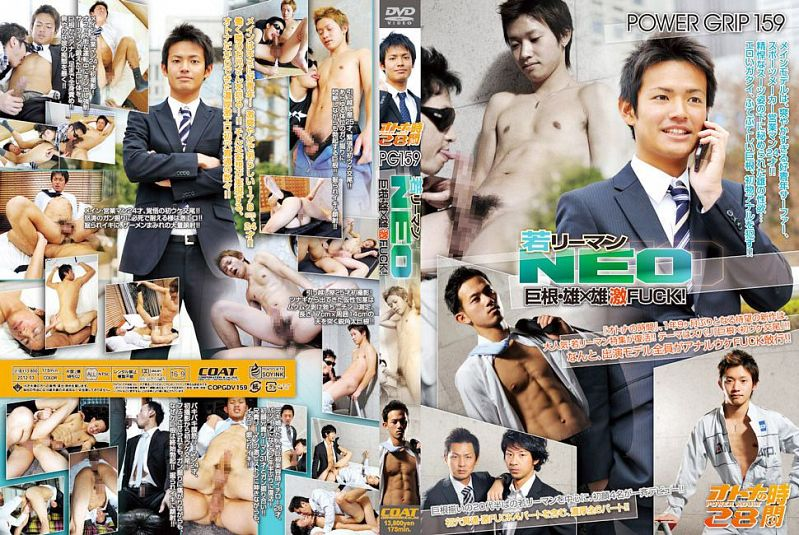 COAT – Power Grip PG159 – Young Salarymen Neo (Adult Time 28)