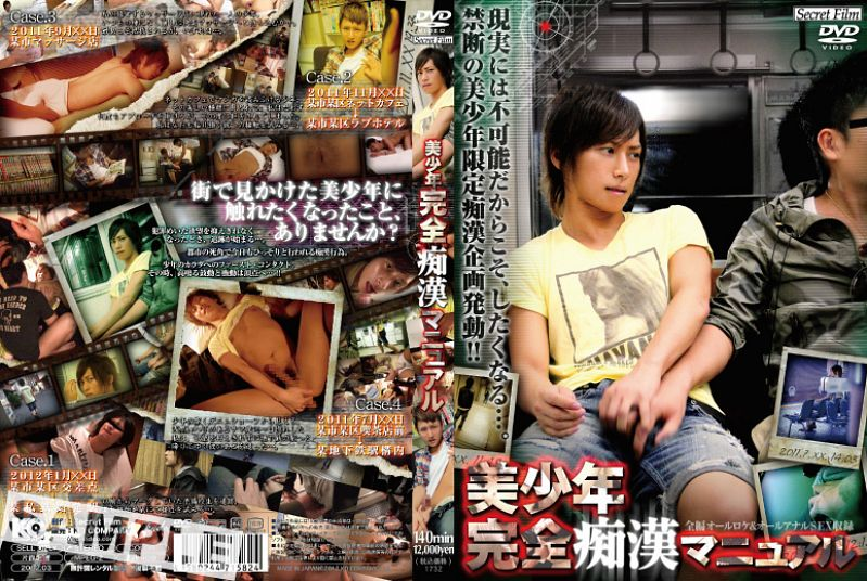 Secret Film – 美少年完全痴漢マニュアル (Handsome Youth – Crazy Guys' Complete Manual)