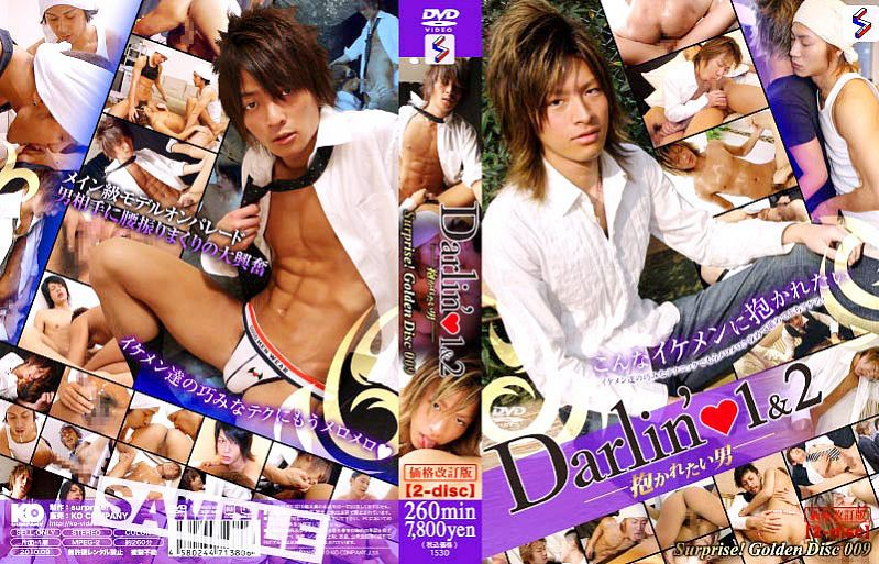 surprise! – surprise! GOLDEN DISC 009 Darlin'n 1&2-抱かれたい男-