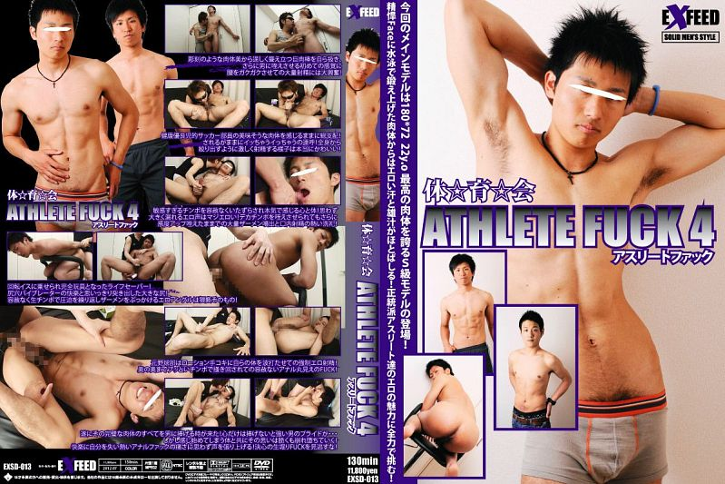 EXFEED – 体☆育☆会 ATHLETE FUCK 4