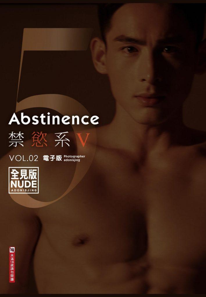 Abstinence no.05-2