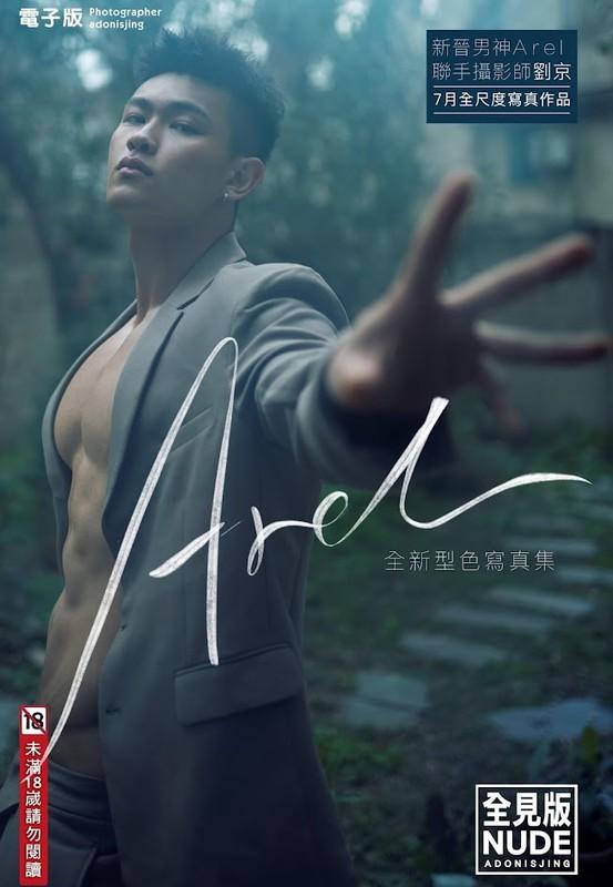 Arel 01
