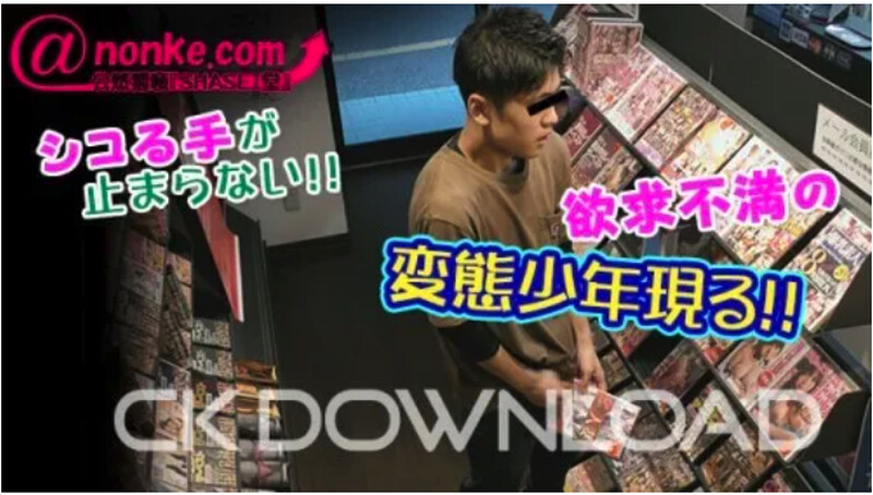CK-Download – AN-00155 – [公然猥褻『SHASEI堂』]【第七弾】シコる手が止まらない!!欲求不満の変態少年現る!!
