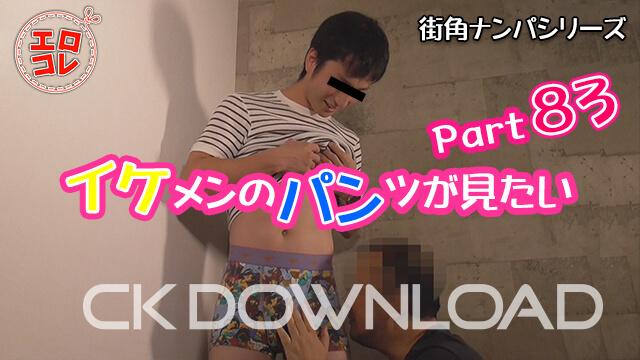 CK-Download – EC-00133 – [街角ナンパ]イケメンのパンツが見たい PART83